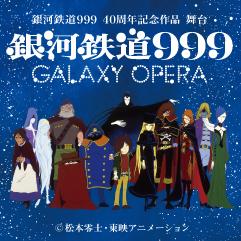 999_webバナー_240_明治座 (1).jpg