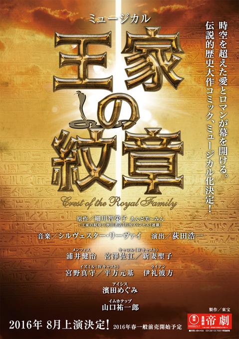 王家の紋章速報デザイン (1)-1.jpg