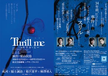 thrillme_chirashi_01_2.jpg
