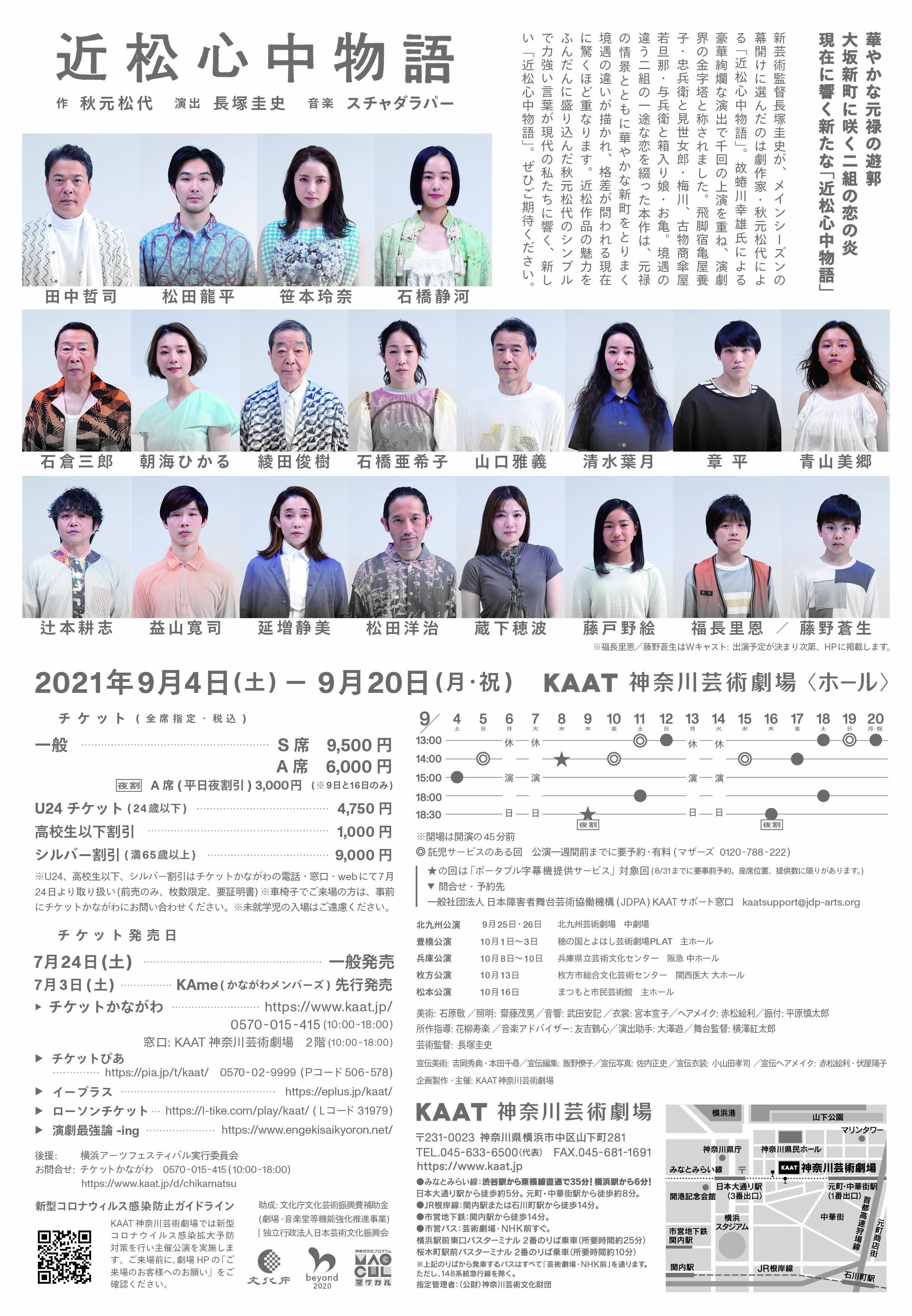 chikamatsu_press_01_ura.jpg