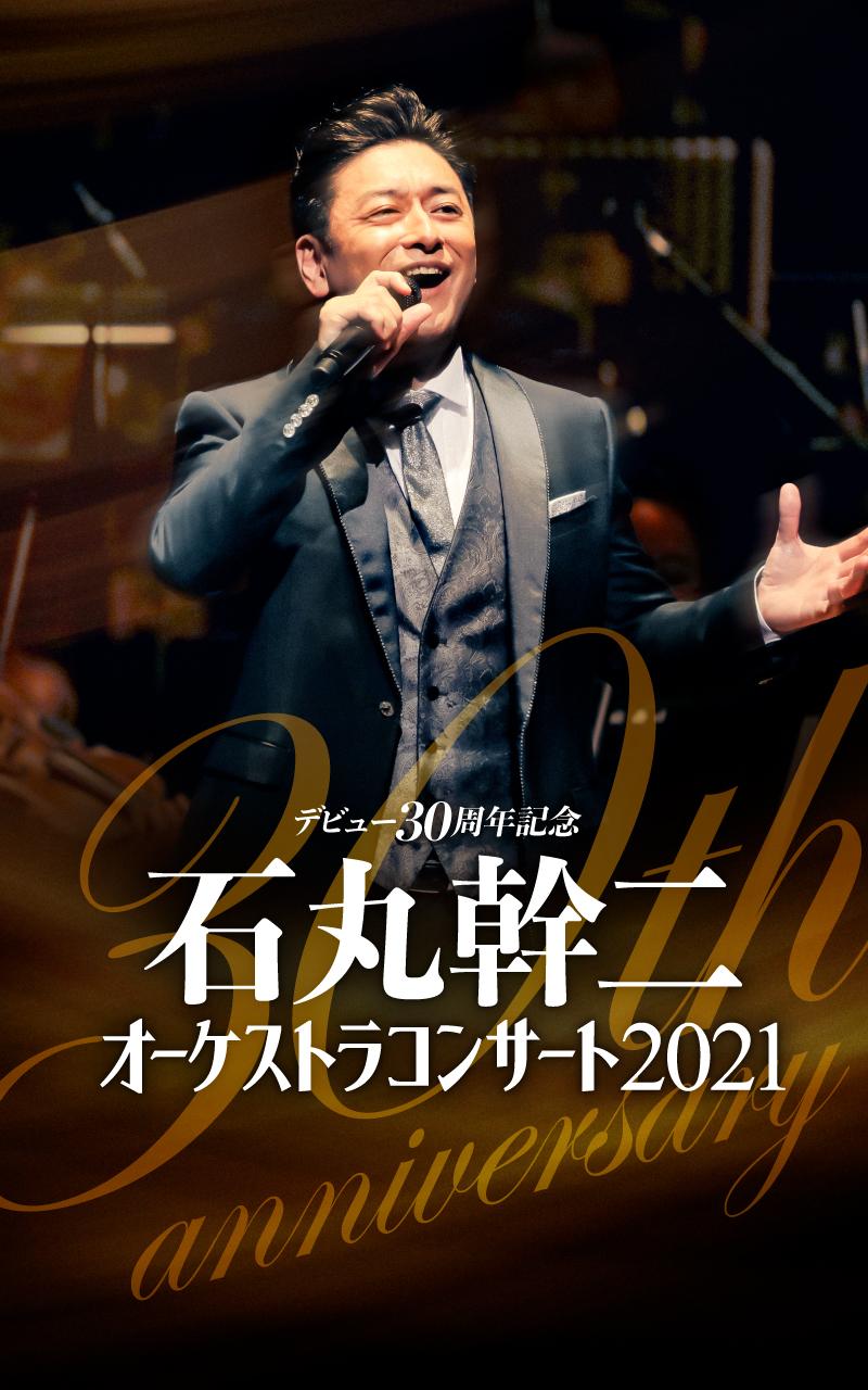 ishimaru30th_kv.jpg